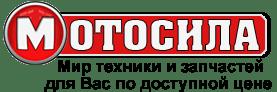Motosila.org - интернет магазин садовой, строительной техники, электроинструментов и запчастей